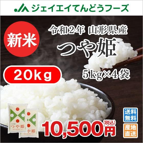【新米】米 お米 令和2年 山形県産 つや姫 精米 20kg(5kg×4袋) 特A 産地直送 rts2002