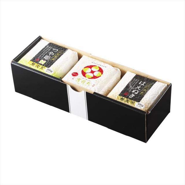 【食べ比べ】 米 お米 山形県産 つや姫 雪若丸 はえぬき 真空パック 無洗米 各300g×1ヶ セット