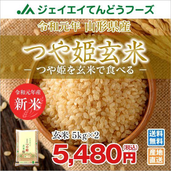 米 お米 令和元年 新米 山形県産 つや姫 玄米 10kg(5kg×2袋)rtg1001 特A 産地直送 ギフト 【白米感覚で食べられる】