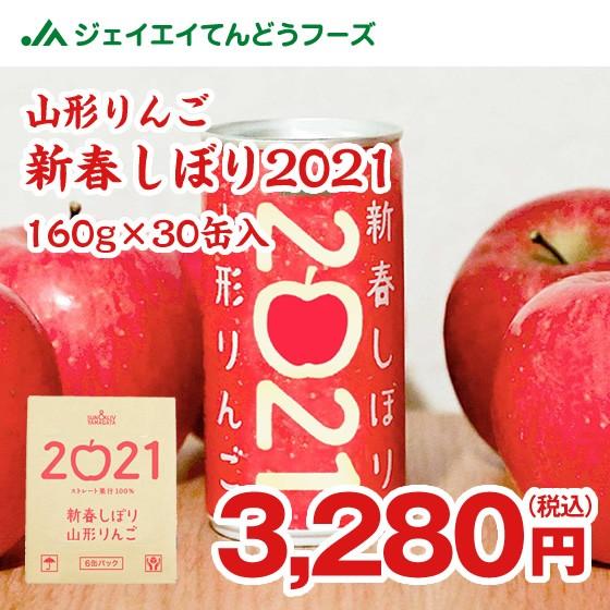 山形食品 新春しぼり 2021 山形りんご190×30缶入