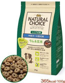 ニュートロ ナチュラルチョイス 中型犬〜大型犬用 エイジングケア ラム&玄米4kg