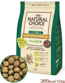 ニュートロ ナチュラルチョイス 超小型〜小型犬用  エイジングケア ラム&玄米 1kg
