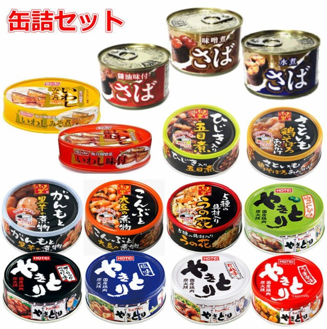 新着 ほていフーズ ニッスイ 缶詰 焼き鳥 サバ イワシ いわし 惣菜缶詰 15個セット 関東圏送料無料