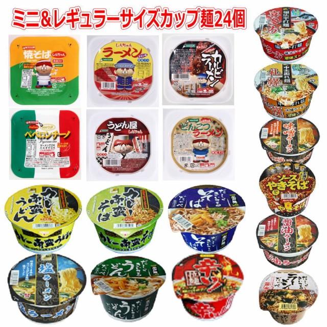 新着 格安カップ麺 ス東京拉麺ミニサイズカップ麺 味のスナオシレギュラーカップ麺24個セット 関東圏送料無料