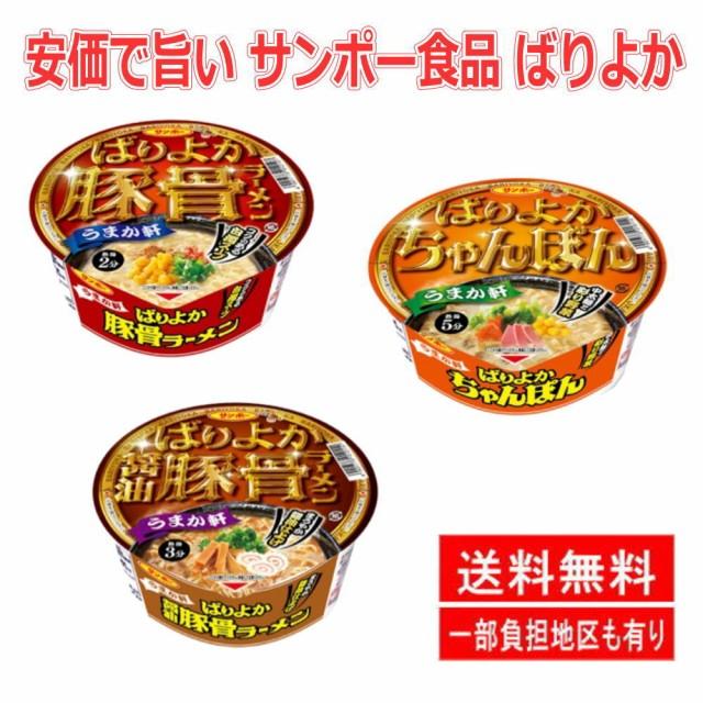 サンポー食品 九州の味 ばりよか 豚骨ラーメン 醤油豚骨ラーメン ちゃんぽん 3柄 24食セット 関東圏送料無料