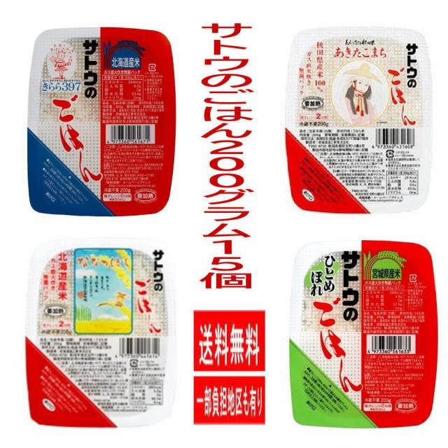 サトウのごはん 大盛 200g 5食パック 銘柄米 4種 15食セット ひとめぼれ ななつぼし あきたこまち きらら397 関東圏送料無料