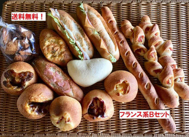 【送料無料】ハード系パン・チーズ好きにおすすめのフランス系パンBセット!
