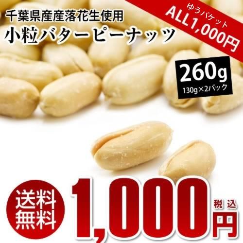 【送料無料】千葉半立小粒バターピーナッツ130g×2【お試し品】