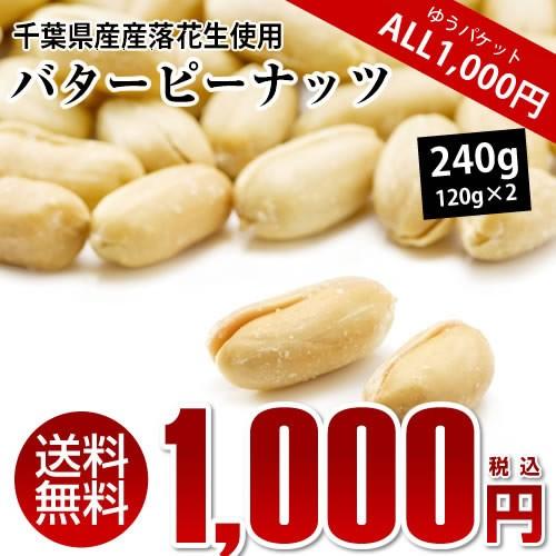 送料無料 【ALL¥1000】 千葉県産 千葉半立使用! バターピーナッツ 240g(120g×2)【お試し品】※ゆうパケットでのお届けとなります。