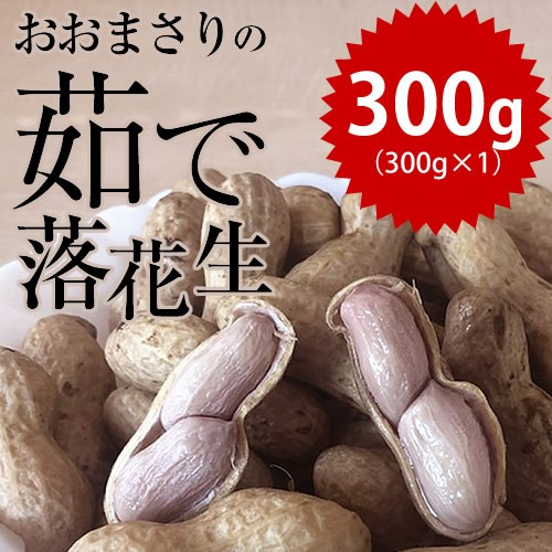 新豆 2020年産 千葉県産 おおまさり ゆで落花生300g(300g×1袋)