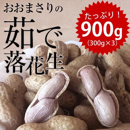 新豆 令和2年産 千葉県産 おおまさり ゆで落花生900g(300g×3袋)