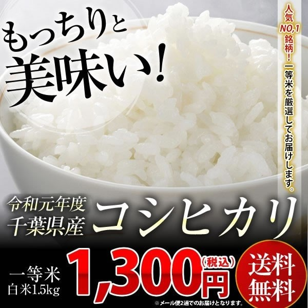 米 お米 送料無料 令和2年産 千葉県産 コシヒカリ 《一等米》 白米 10合(1.5kg)  ※こちらのお米はメール便2通でのお届けとなります