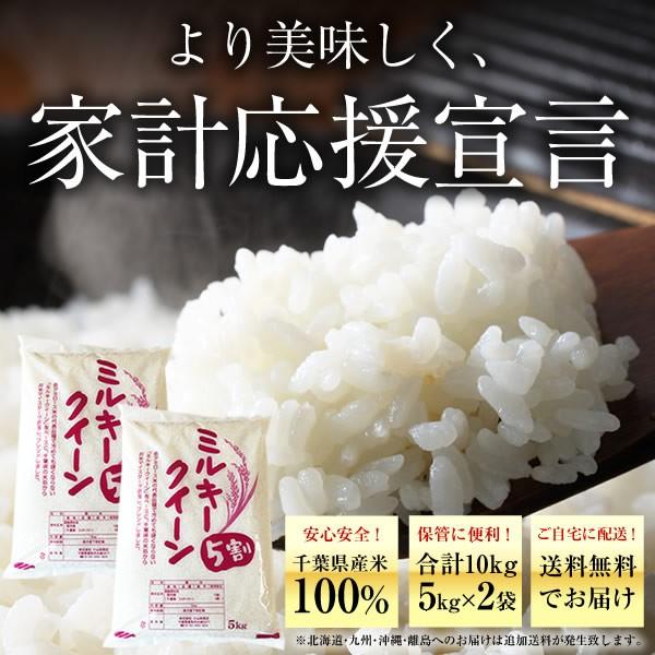 米 10kg (5kg×2) 送料無料 ミルキークイーン 5割 ブレンド米 千葉県産 白米 お米 コメ