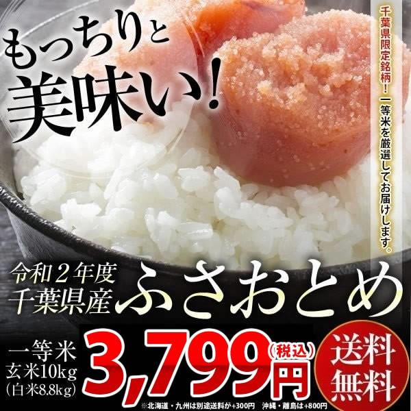 米 お米 送料無料 新米 令和2年 千葉県産 ふさおとめ 玄米 10kg (白米8.8kg)※一部地域へのお届けは別途送料が発生
