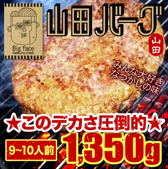 ハンバーグ 山田バーグ 1350g 子供が喜ぶ ジューシー で 美味い BIG サイズ お買得 日本製 大容量 安心・安全 ISO導入工場生産 BBQ バー