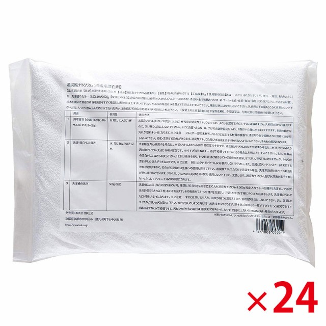 【24kgセット】過炭酸ナトリウム(酸素系漂白剤)1kg×24袋 KEK【粉末/洗濯槽/クリーナー/ブリーチ剤】※他商品との同梱不可(6038302)