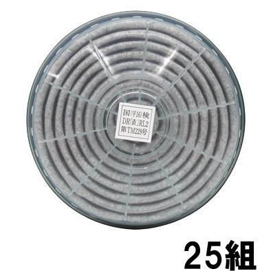 【興研】 防塵マスク用 交換アルファリングフィルタ LAS-52C(1181RC用) (50個/25組) 【粉塵/作業用/医療用】