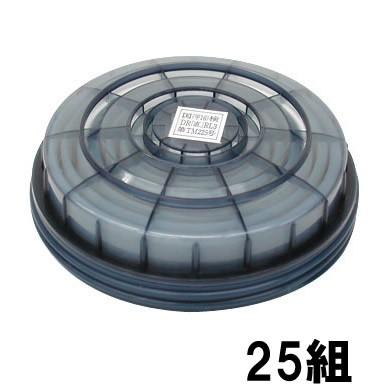 【興研】 防塵マスク用 交換アルファリングフィルタ LA-5(1721DW用) (50個/25組) 【粉塵/作業用/医療用】【防じんマスク】