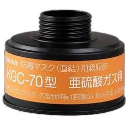 【興研】 亜硫酸ガス用 吸収缶 (S) KGC-70型 (1個) 【ガスマスク/作業用/防毒マスク】