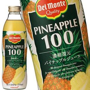 デルモンテ パイナップルジュース100% 750ml瓶×12本[6本×2箱][賞味期限:3ヶ月以上][送料無料]【7〜10営業日以内に出荷】