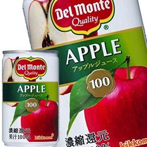 デルモンテ アップルジュース 160g缶×30本[賞味期限:3ヶ月以上][送料無料]【7〜10営業日以内に出荷】