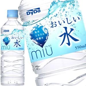 ダイドー miu[ミウ] おいしい水 550mlPET×48本[24本×2箱][賞味期限:4ヶ月以上][送料無料]【7〜10営業日以内に出荷】