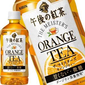 【4〜5営業日以内に出荷】キリン 午後の紅茶 ザ・マイスターズ オレンジティー 500mlPET×24本[賞味期限:2ヶ月以上]甘くない 微糖