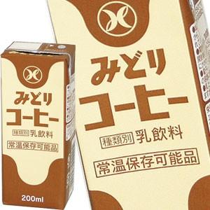 九州乳業 みどり牛乳 LL コーヒー 200ml紙パック×48本[24本×2箱] [賞味期限:製造日より90日] 北海道、沖縄、離島は送料無料対象外[