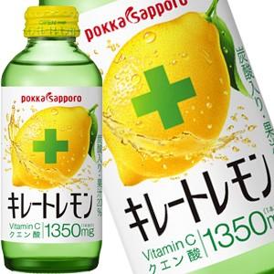 ポッカサッポロ キレートレモン 155ml瓶×48本[24本×2箱][賞味期限:3ヶ月以上][送料無料]【4〜5営業日以内に出荷】