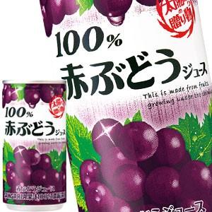 サンガリア 100% 赤ぶどうジュース 190g缶×60本[30本×2箱][賞味期限:4ヶ月以上]【5〜8営業日以内に出荷】