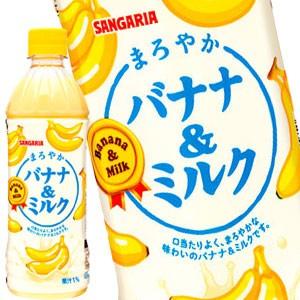 サンガリア まろやかバナナ&ミルク 500mlPET×48本[24本×2箱][賞味期限:4ヶ月以上]【5〜8営業日以内に出荷】