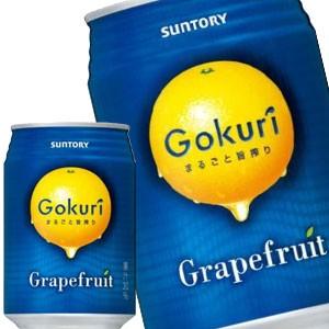 【4〜5営業日以内に出荷】 サントリー Gokuri ゴクリ グレープフルーツ 290g缶×24本 [賞味期限:2ヶ月以上]