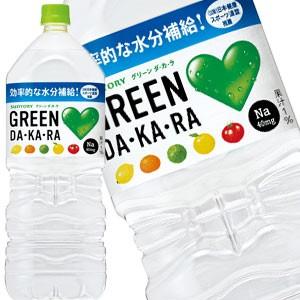 【4〜5営業日以内に出荷】 サントリー GREEN DAKARA グリーンダカラ 2LPET×12本[6本×2箱] [賞味期限:2ヶ月以上]