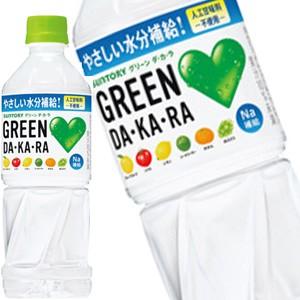 【4〜5営業日以内に出荷】 サントリー GREEN DAKARA グリーンダカラ 500mlPET×48本[24本×2箱] [賞味期限:2ヶ月以上]