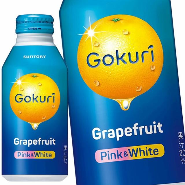 【4〜5営業日以内に出荷】 サントリー Gokuri ゴクリ グレープフルーツ 400gボトル缶×48本[24本×2箱] [賞味期限:2ヶ月以上]