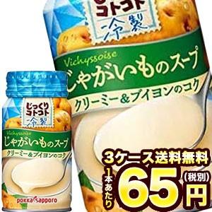 [在庫処分]ポッカサッポロ じっくりコトコト 冷製 じゃがいものスープ 170gボトル缶×90本[30本×3箱][賞味期限:2021年3月25日][送