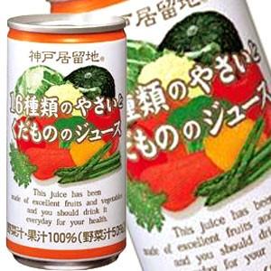 神戸居留地 16種の野菜と果物 185g缶×60本[30本×2箱] [賞味期限:3ヶ月以上] 北海道、沖縄、離島は送料無料対象外[送料無料] 【7