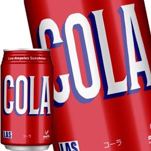 神戸居留地 LASコーラ 350ml缶×72本[24本×3箱] [賞味期限:3ヶ月以上] [送料無料] 【1月29日出荷開始】