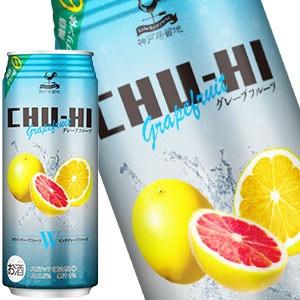 神戸居留地 チューハイグレープフルーツ 糖類ゼロ 500ml缶×24本 賞味期限:3ヶ月以上 送料無料 【10月2日出荷開始】