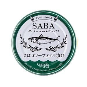 トミナガ さばオリーブオイル詰 150g缶×48個[24個×2箱] [賞味期限:3ヶ月以上] 北海道、沖縄、離島は送料無料対象外[送料無料]