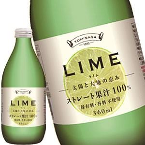 富永貿易 TOMINAGA LIME ライム ストレート果汁100% 360ml瓶×24本[賞味期限:4ヶ月以上][送料無料]【10月9日出荷開始】