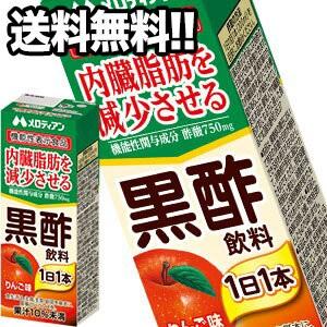 【2月5日出荷開始】メロディアン 黒酢飲料 りんご味 200ml紙パック×72本[24本×3箱][機能性表示食品][賞味期限:2ヶ月以上]