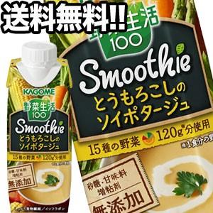 カゴメ 野菜生活100 Smoothie とうもろこしのソイポタージュ 250g紙パック×12本 [賞味期限:2ヶ月以上] 【4〜5営業日以内に出荷】