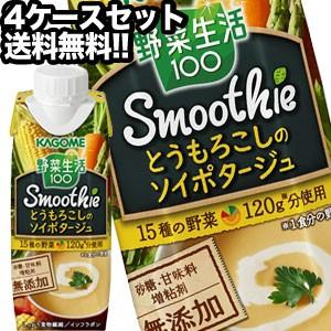 カゴメ 野菜生活100 Smoothie とうもろこしのソイポタージュ 250g紙パック×48本 [賞味期限:2ヶ月以上] 【4〜5営業日以内に出荷】