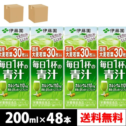 伊藤園 毎日1杯の青汁 200ml 紙パック 24本入り × 2ケース【4〜5営業日で出荷します】【送料無料】