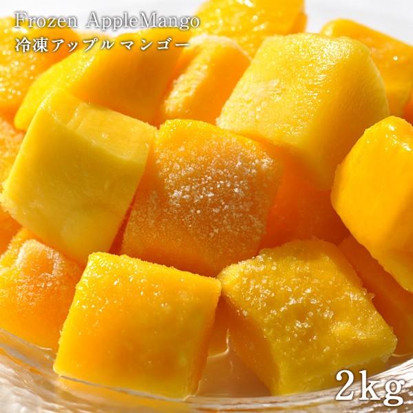 冷凍アップルマンゴー×2kg(1kg×2)[ダイスカット] 5セットまで1配送でお届け [冷凍] 【2〜3営業日以内に出荷】【送料無料】