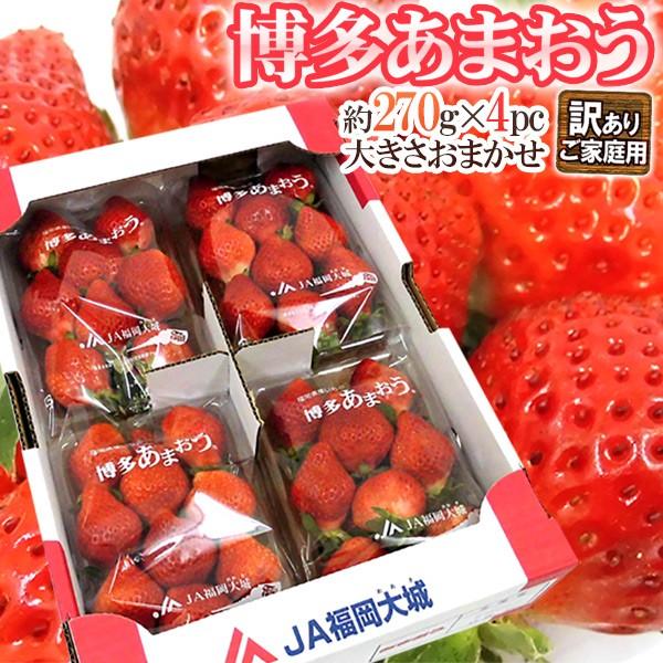 [予約商品]福岡産 博多あまおう訳あり約270g×4P[冷蔵][果物]【12月上旬より出荷開始】【送料無料】