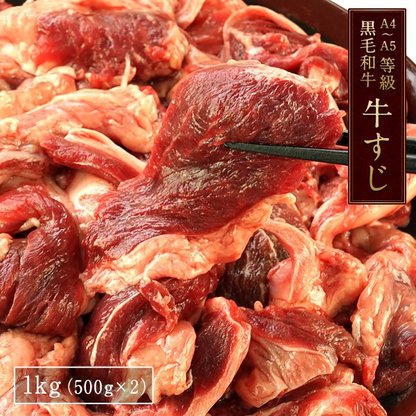 A4-5等級 黒毛和牛 牛すじ肉 1kg(500g×2) [冷凍]【4〜5営業日以内に出荷に出荷】【送料無料】