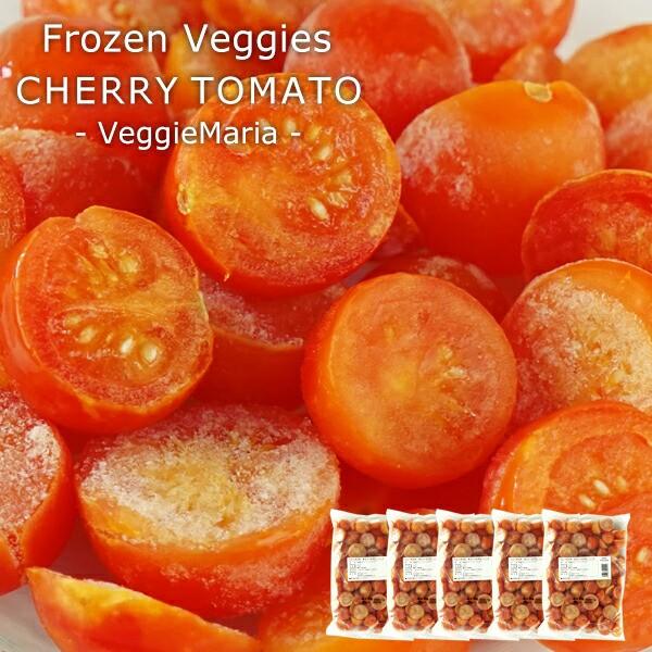 冷凍 チェリートマト(ハーフカット)500g×5袋10個まで1配送でお届け[冷凍][賞味期限:2020年12月]【3〜4営業日以内に出荷】