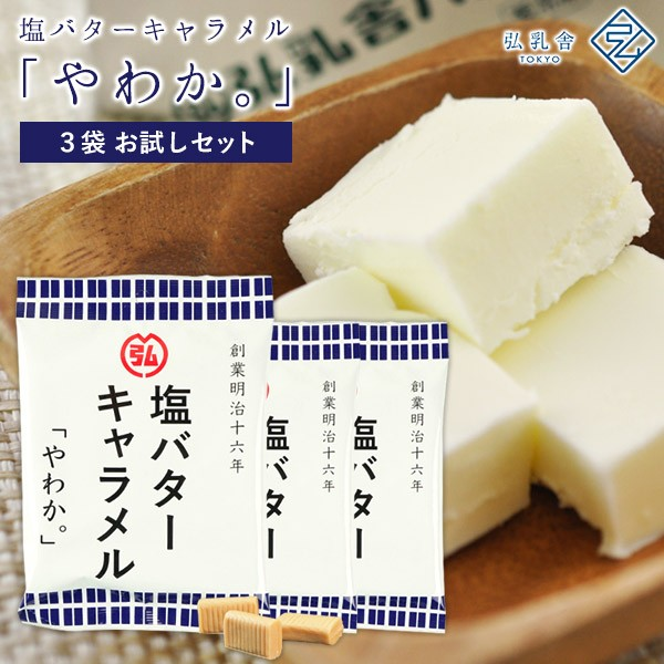 国産純白バターを使用した濃厚なキャラメル 弘乳舎 塩バターキャラメル「やわか。」 60g × 3P【メール便送料無料】[常温] 【3〜4営業